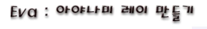 스크린샷 2015-12-10 00.07.53